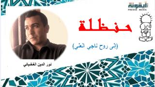 ايقونة- نور الدين الغفياني