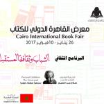 معرض الدولي للكتاب بالقاهرة