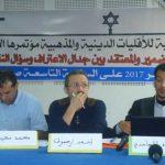 """تقرير عن مؤتمر الأقليات الدينية """"بين جدال الاعتراف وسؤال التعايش"""""""