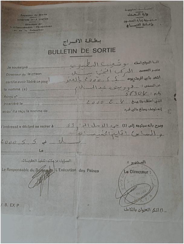 بطاقة الافراج عن احد المعتقلين