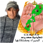 تعاونية سعد وعد