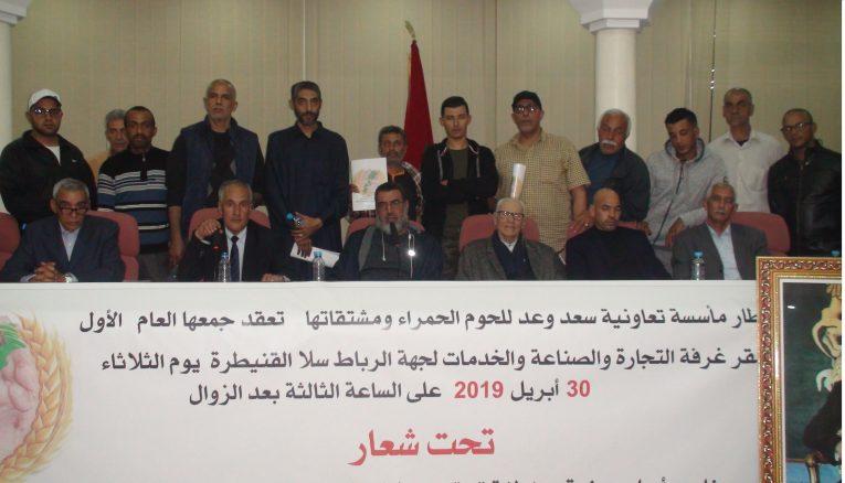 تعاونية سعد وعد للحوم الحمراء تدشن انطلاقتها بالعاصمة
